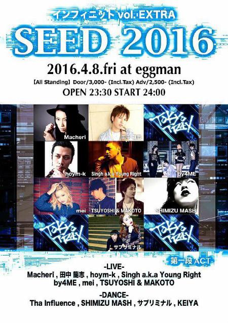 SEED 2016