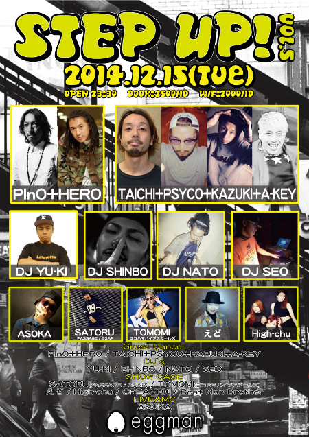 STEP UP! vol.5