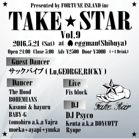 TAKE STAR vol.9