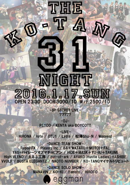 THE KO-TANG NIGHT 2016