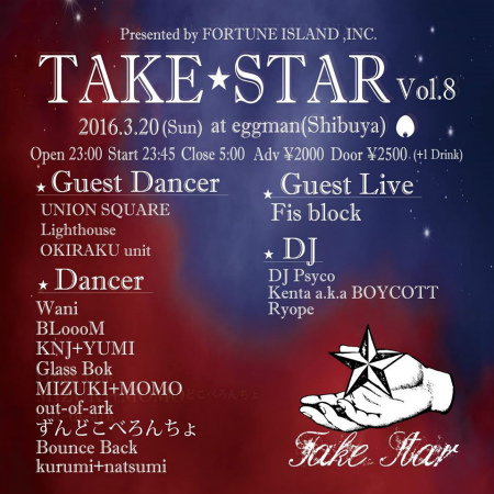 TAKE STAR vol.8