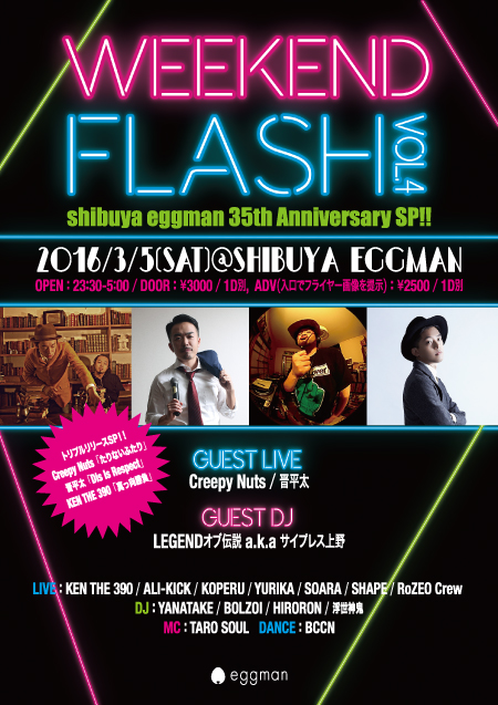 "WEEKEND FLASH Vo.4 shibuya eggman 35th Anniversary SP!! ~Creepy Nuts""たりないふたり"" 晋平太""Dis Is Respect""  KEN THE 390 ""真っ向勝負"" トリプルリリースSP!!~"
