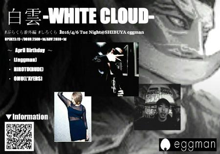 #ぶらくら番外編 白雲-WHITE CLOUD- #しろくら Supported by #雷頭CREW&#ぶらくらCREW
