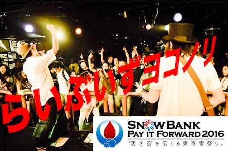 SnowbankキックオフFes!! 〜らいぶいずヨコノリ Vol.4 in 渋谷eggman〜
