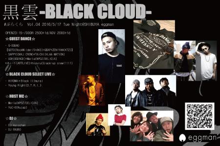 黒雲 -BLACK CLOUD- Vol.04