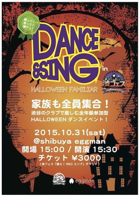 """ DANCE & SING! Halloween familiar "" 〜渋フェスHALLOWEEN2015〜"