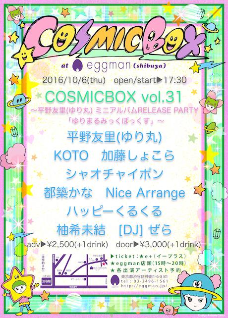 COSMICBOX vol.31 〜平野友里(ゆり丸) ミニアルバムRELEASE PARTY「ゆりまるみっくぼっくす」〜