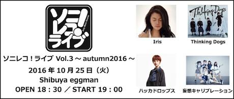 ソニレコ!ライブ Vol.3~autumn2016~