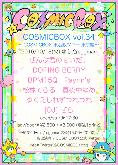 COSMICBOX vol.33 〜COSMICBOX 東名阪ツアー 東京編〜