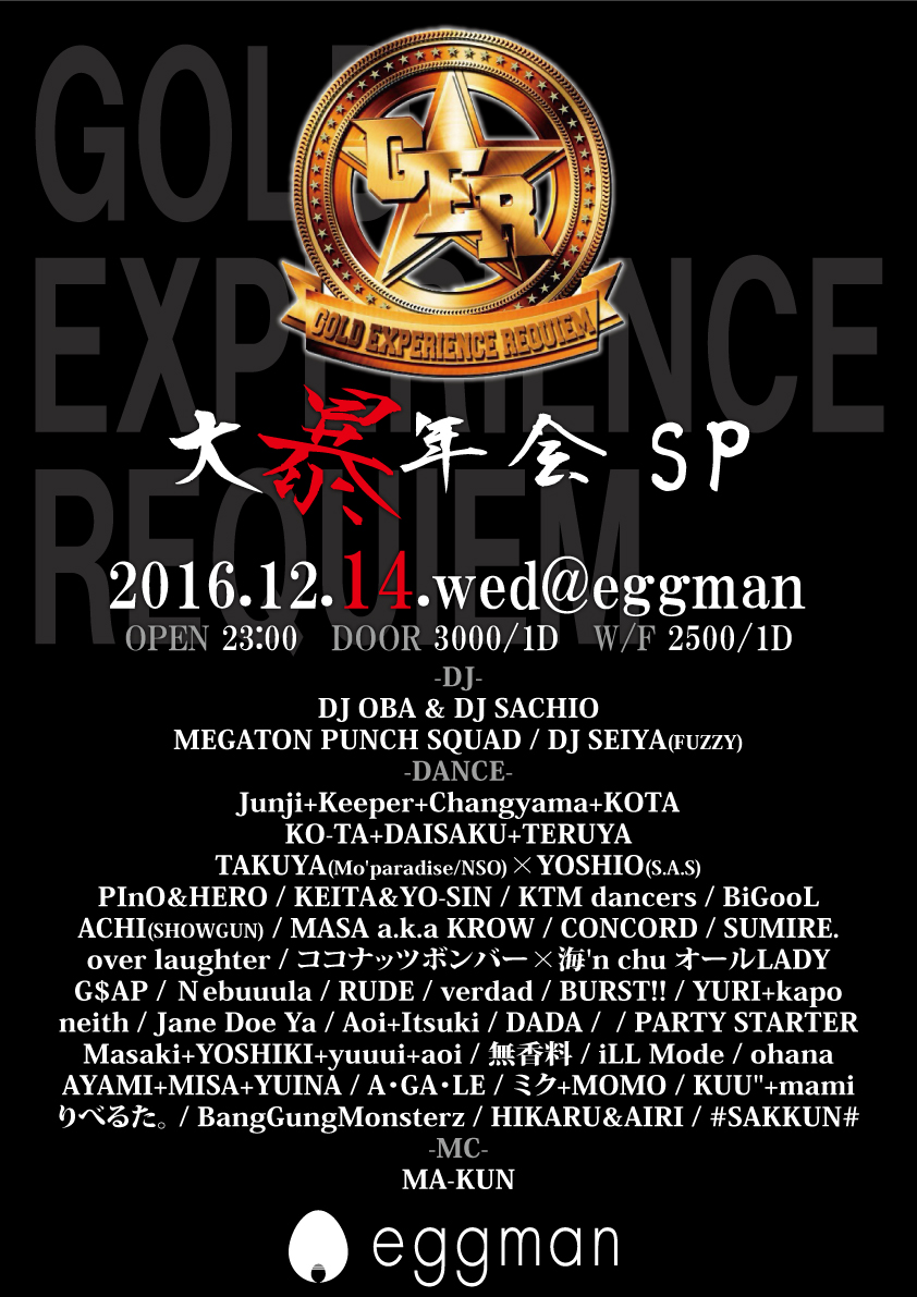 GER -GOLD EXPERIENCE REQUIEM- 大暴年会SP!!!!<br>supported by Tres Magueyes