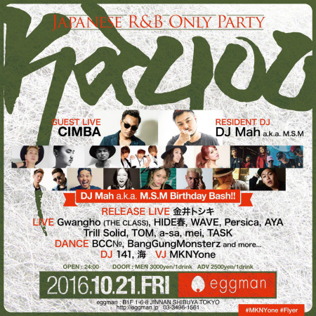 KAYOU ~Japanese R&B Only Party~ DJ Mah a.k.a. M.S.M Birthday Bash!!