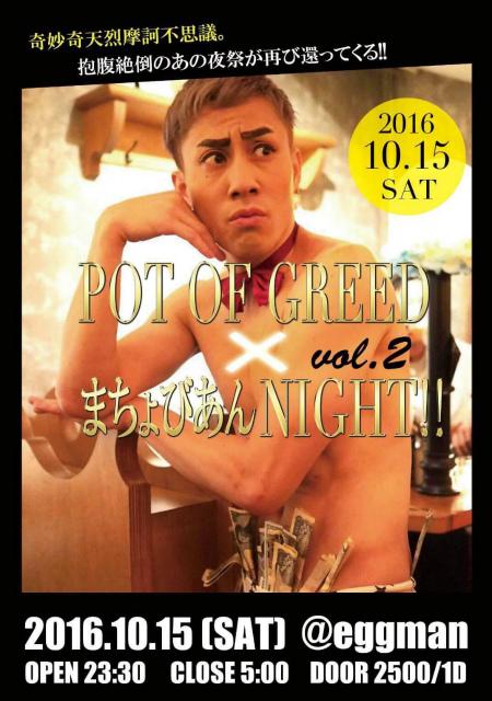 PotOfGreed × まちょびあんNight!! vol.2