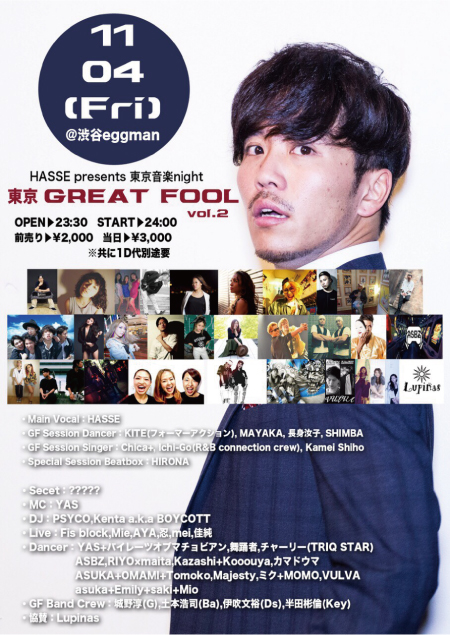 HASSE presents 東京音楽night 東京GREAT FOOL vol.2