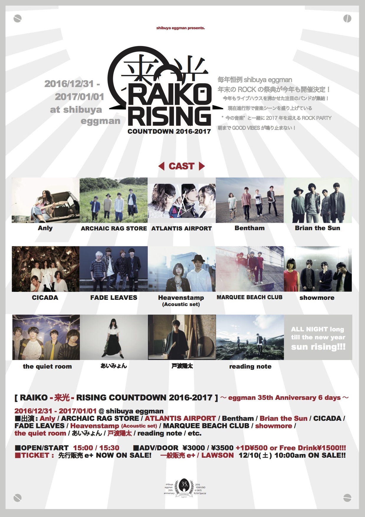 ※OPEN,START変更あり※<br>[ RAIKO -来光- RISING COUNTDOWN 2016-2017 ] <br>~eggman 35th Anniversary 6 days~