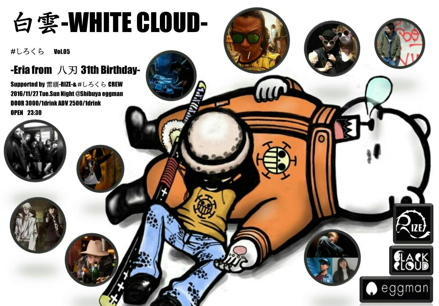 白雲-WHITE CLOUD-<br>#しろくら Vol.05<br>produced by #雷頭-RIZE- &#038; #しろくらCREW