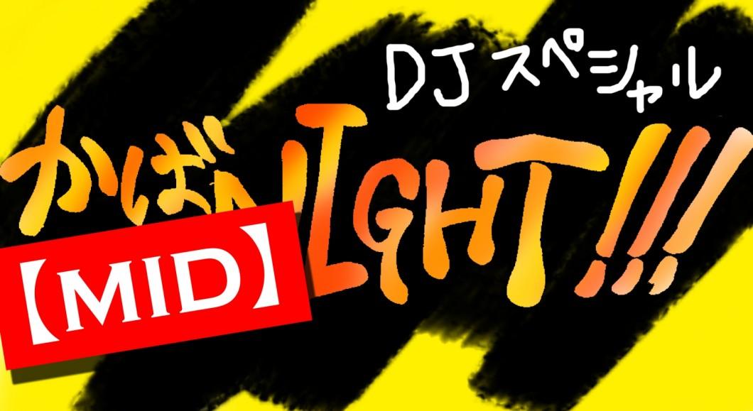 かば【MID】NIGHT!!!<br>〜1周年スピンオフ企画DJスペシャル〜