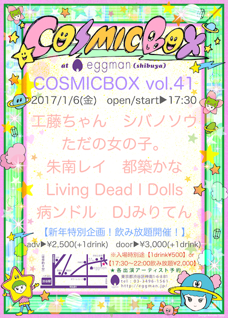 COSMICBOX vol.41