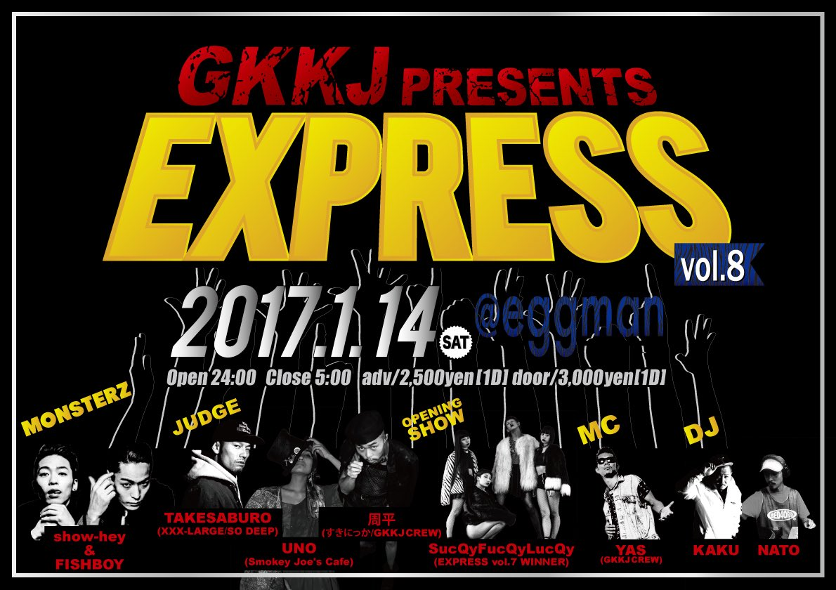 GKKJ PRESENTS EXPRESS vol.8