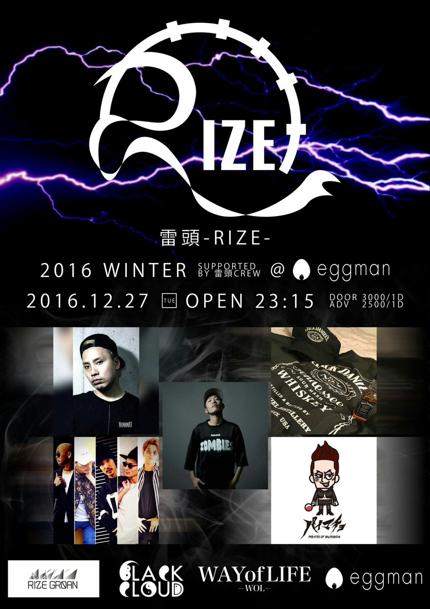 雷頭-RIZE-2016 WINTER