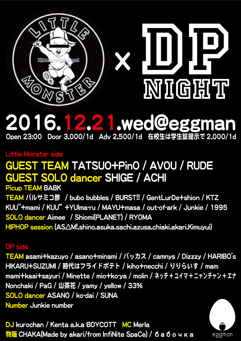 DP NIGHT × Little Monster