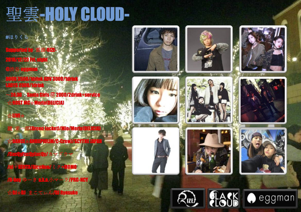 聖雲-HOLY CLOUD- #ほりくら<br>Supported by 雷頭-RIZE-