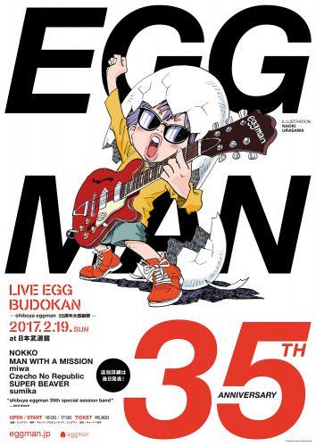 eggman35周年記念ライブのファイナル公演を盛大に日本武道館にて開催!