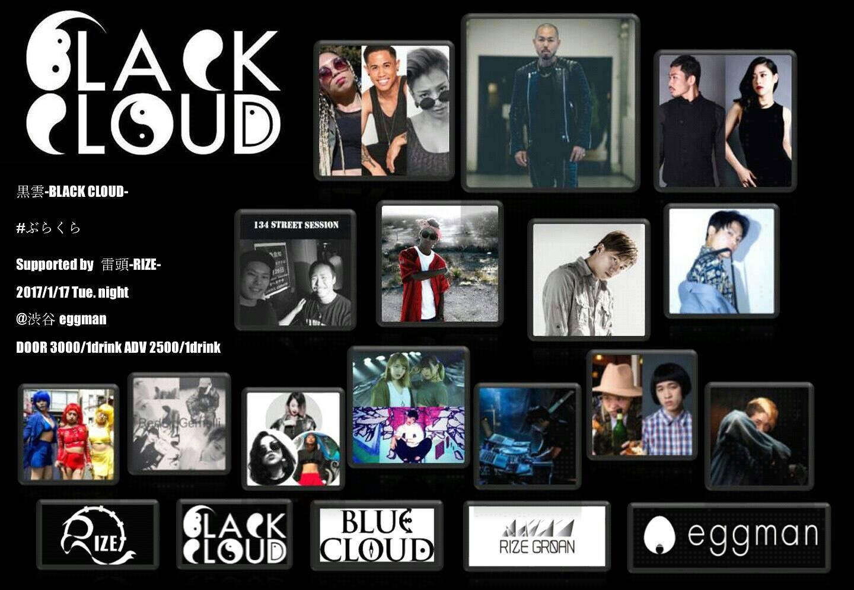 黒雲-BLACK CLOUD- #ぶらくら Vol. 08