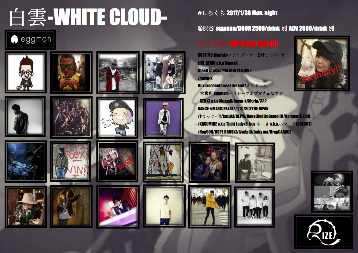 白雲-WHITE  CLOUD- #しろくら Vol.06<br>りんぱむ from #MASICPEARL/LamieL  Birthday Bash!!<br>produced by #雷頭-RIZE- &#038; #しろくらCREW