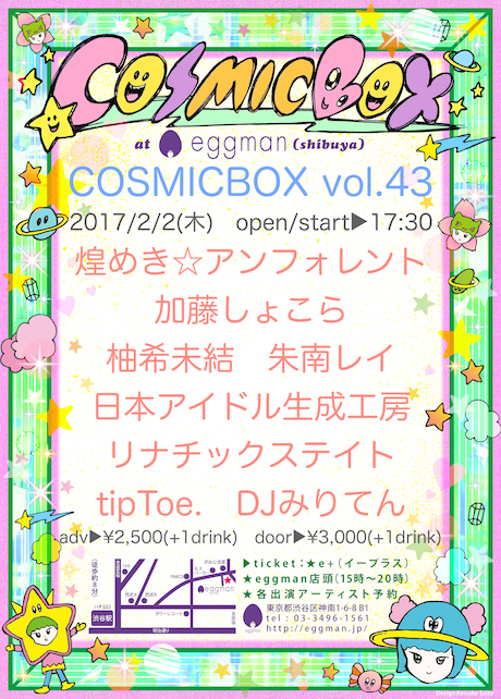COSMICBOX vol.43