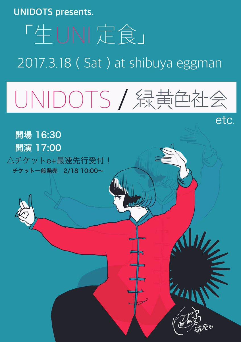 UNIDOTS presents 「生UNI定食」