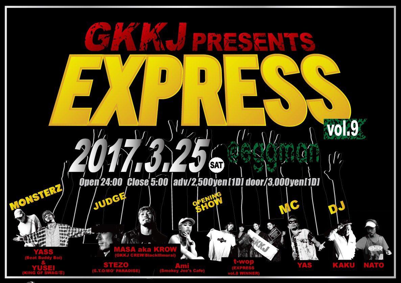 GKKJ PRESENTS 「EXPRESS vol.9」
