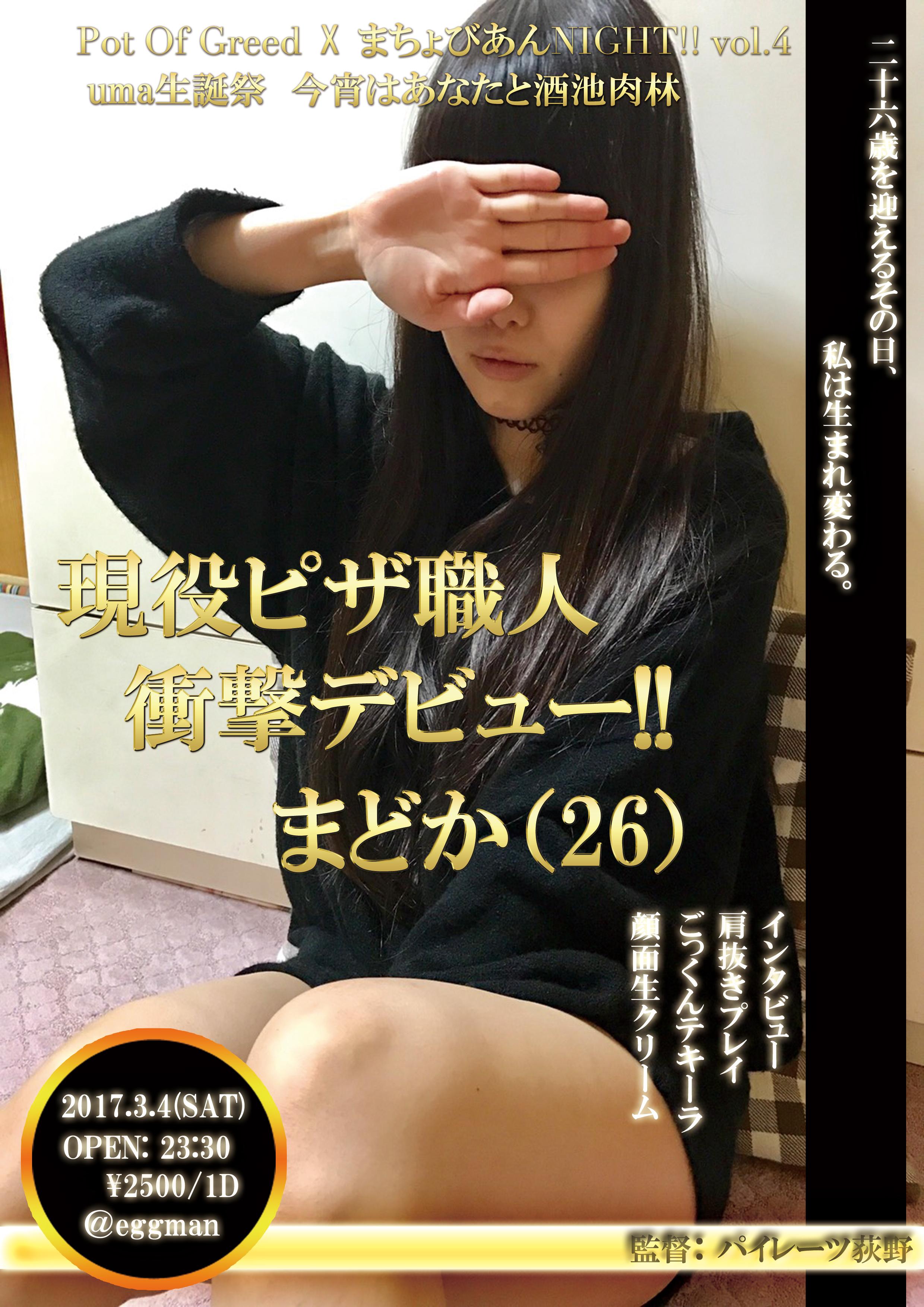 PotOfGreed×まちょびあんNight!! vol.4<br>☆uma生誕祭☆ 〜今宵は貴方と酒池肉林〜