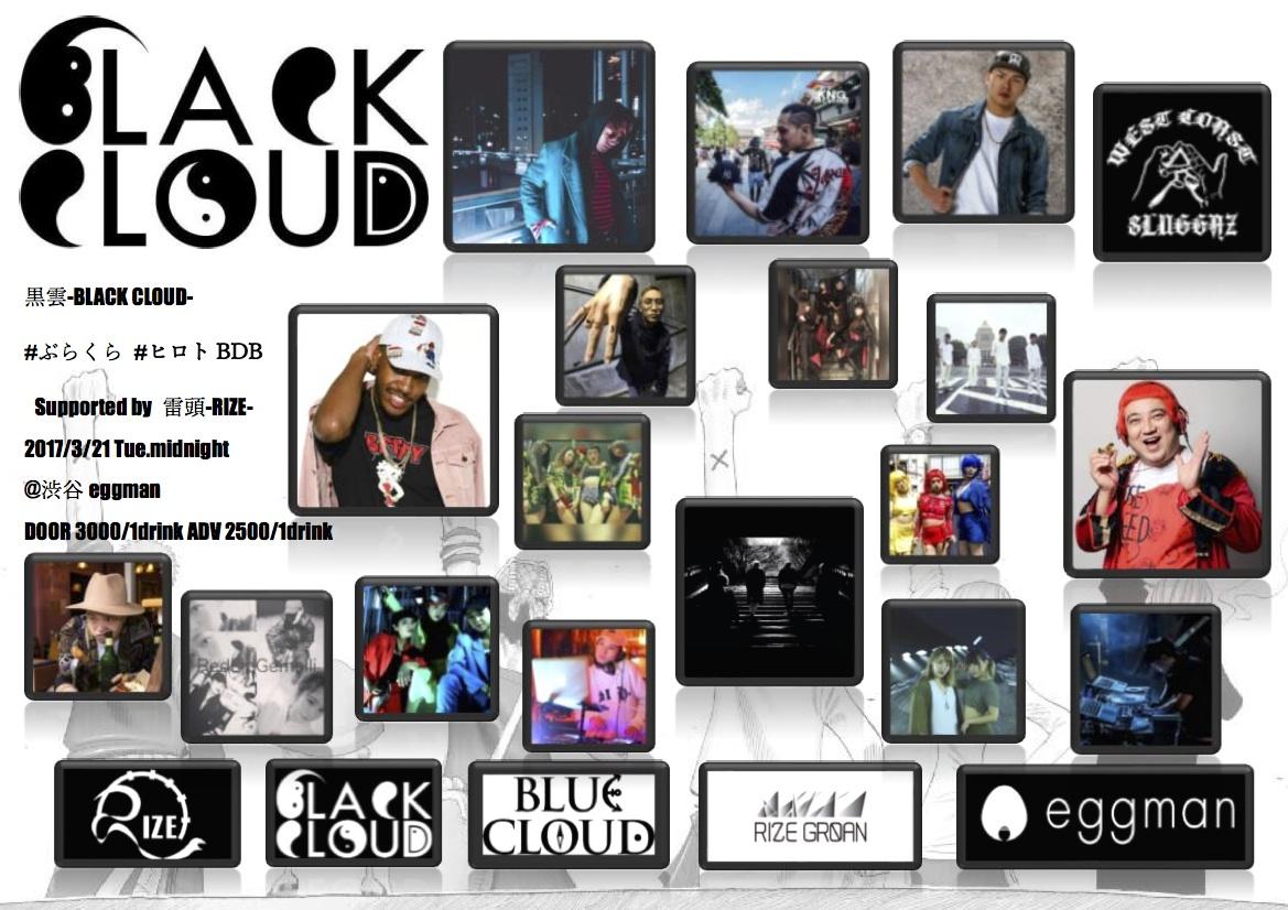 黒雲-BLACK CLOUD- #ぶらくら Vol. 09 #ヒロトBDB<br>Produced by 雷頭-RIZE- &#038; #ぶらくらCREW
