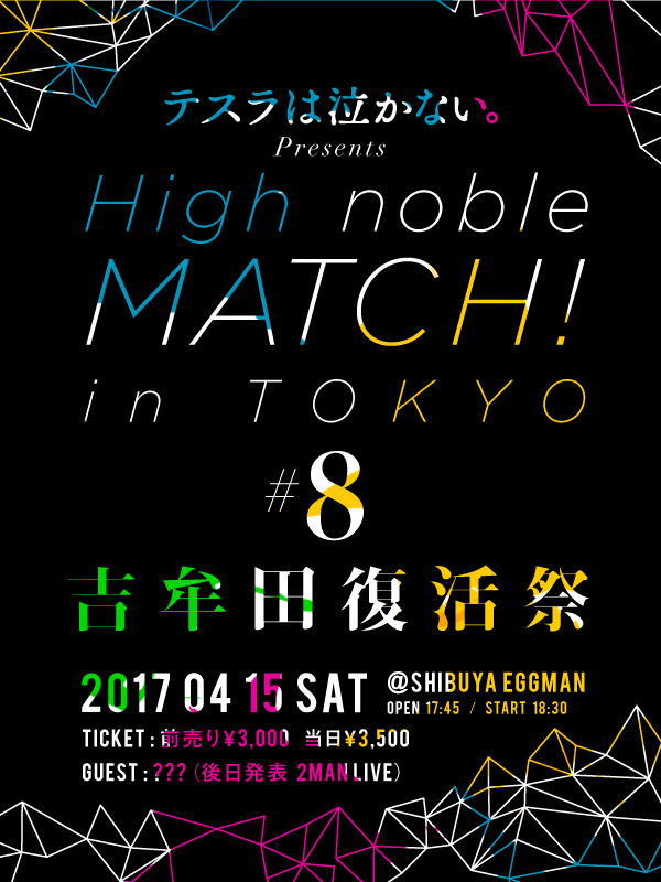 テスラは泣かない。presents「High noble MATCH! in TOKYO #8 -吉牟田復活祭-」