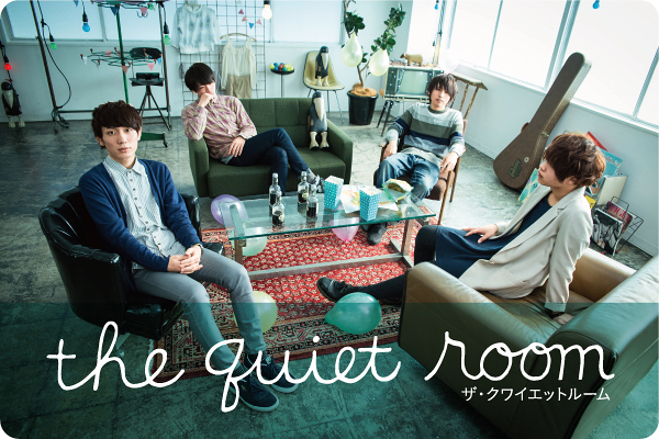 the quiet room interview