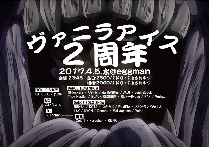 ヴァニラアイス vol,14 -気づけば2周年SP!!!-