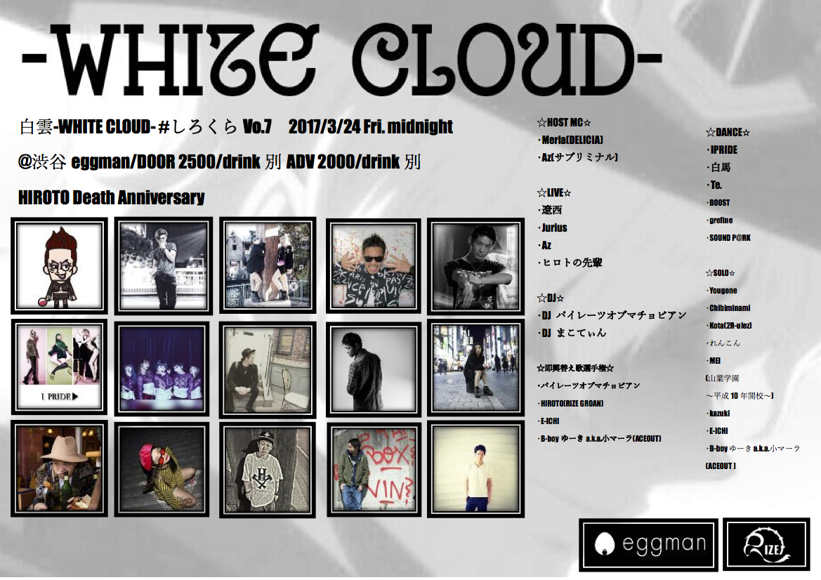 白雲-WHITE  CLOUD- #しろくら Vol.07 produced by  #雷頭-RIZE-