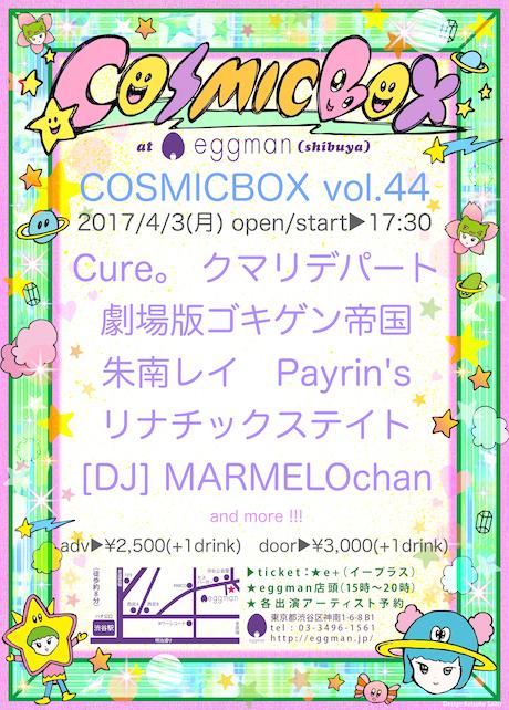 COSMICBOX vol.44