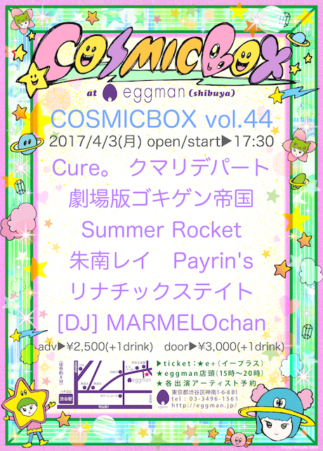COSMICBOX vol.44