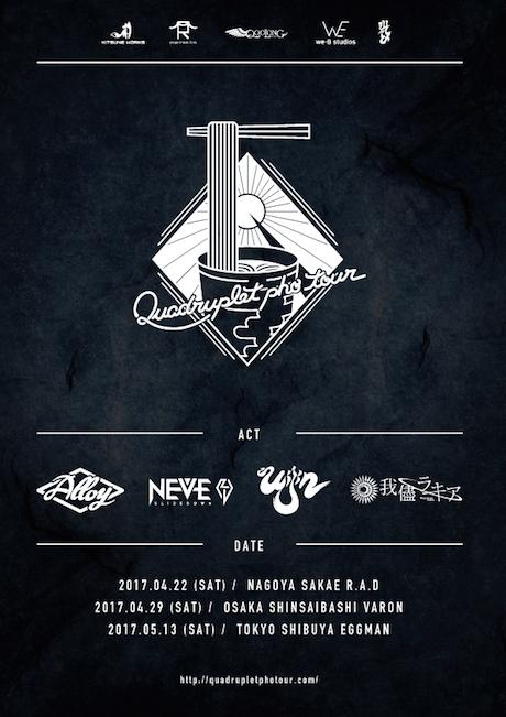 QUADRUPLET PHƠ TOUR2017