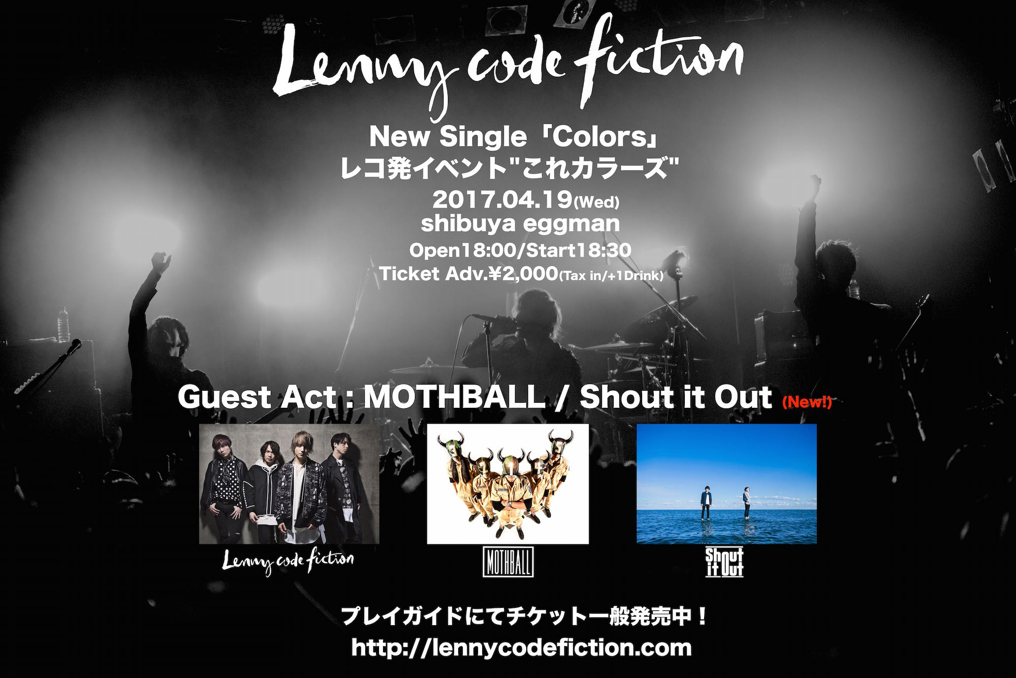 "Lenny code fiction New Single「Colors」レコ発イベント""これカラーズ"""