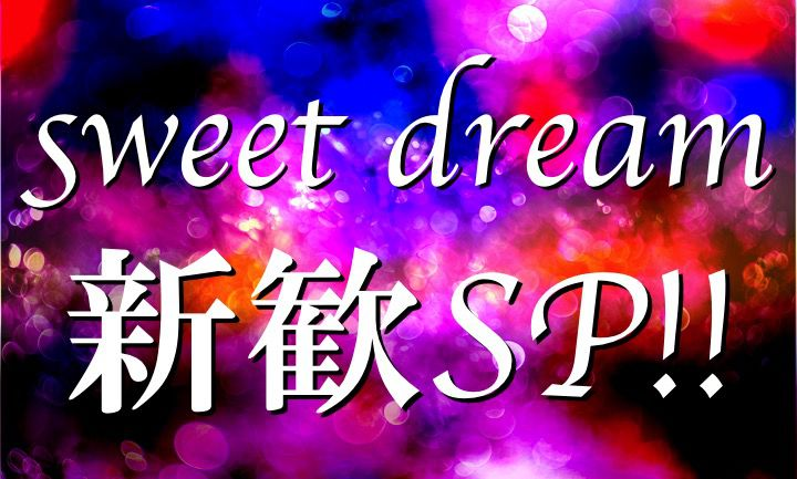 sweet dream新歓SP!!