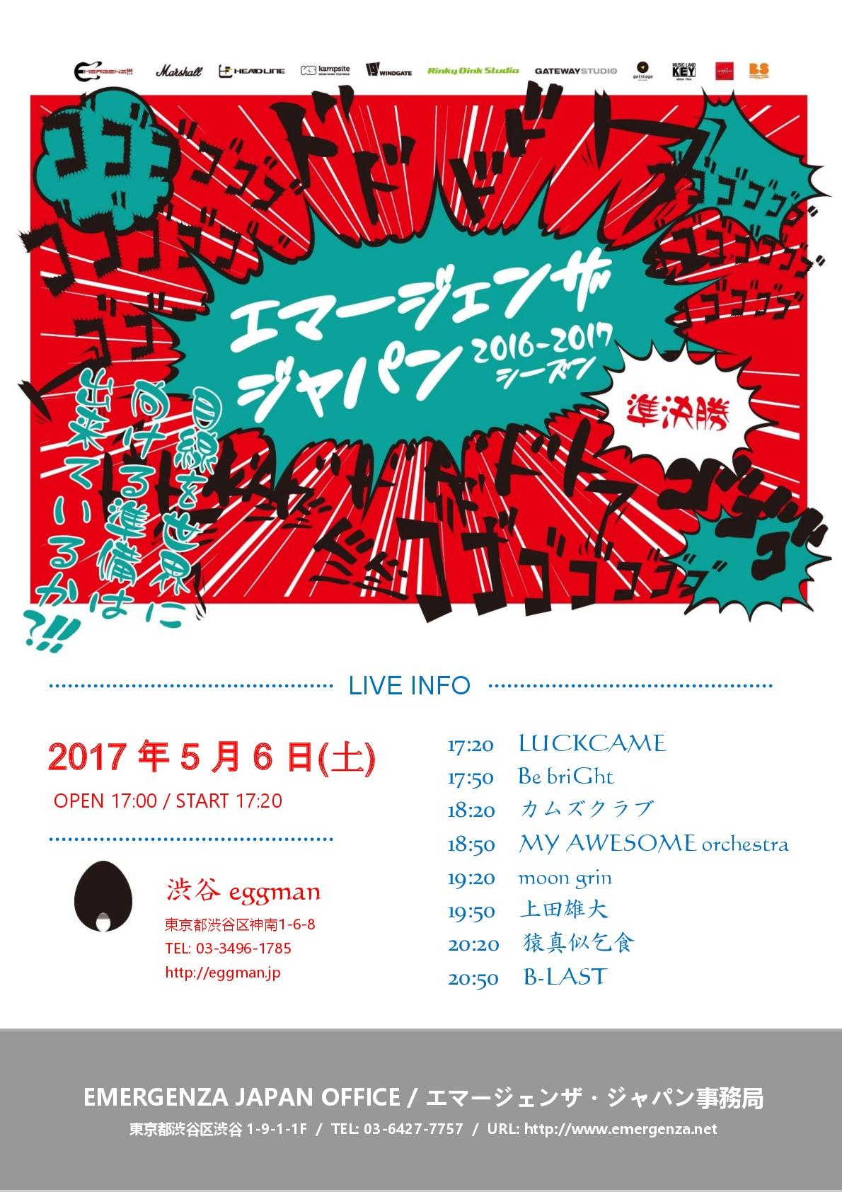 EMERGENZA JAPAN 2017 Semi final