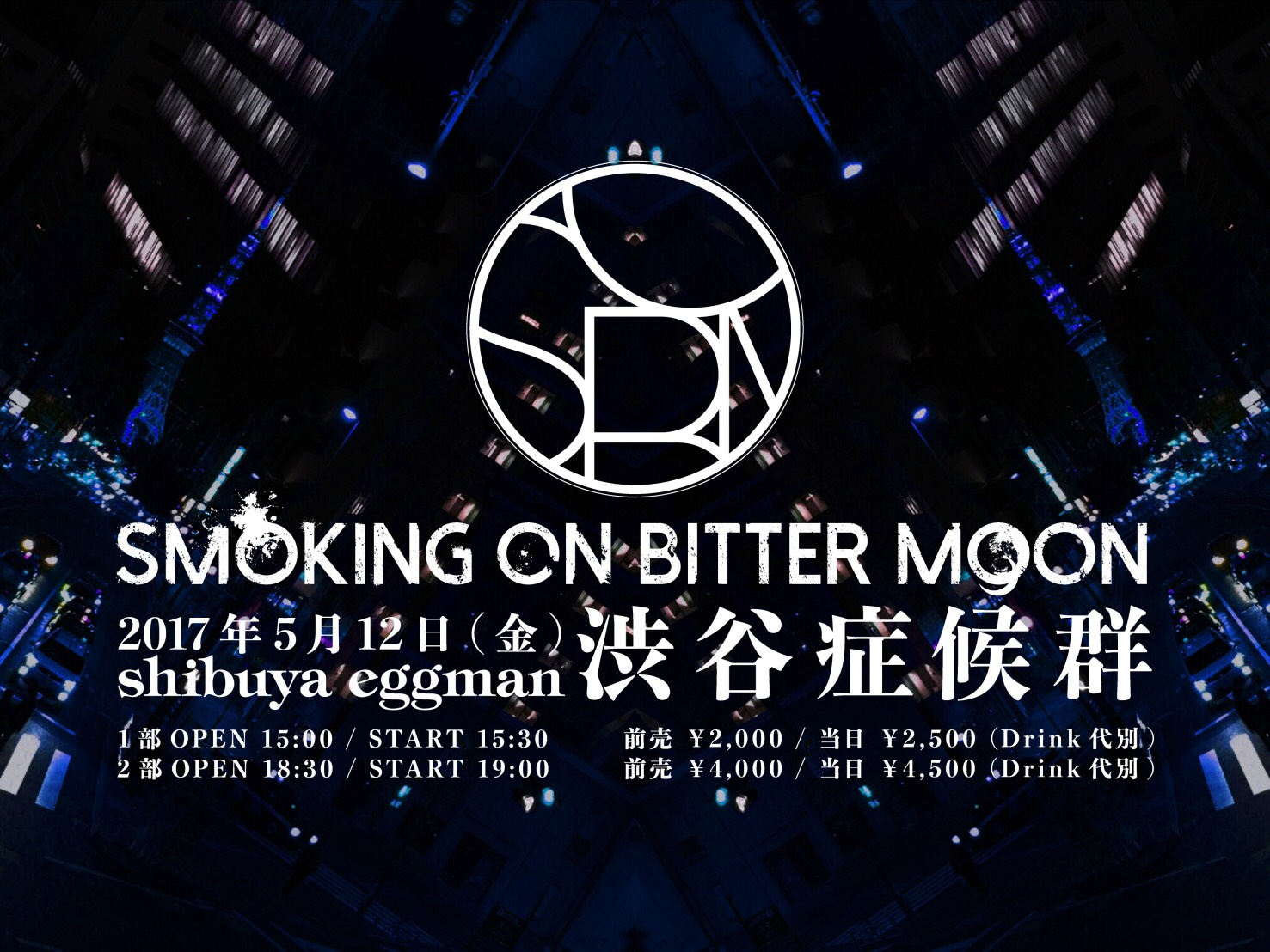 SMOKING ON BITTER MOON「渋谷症候群」