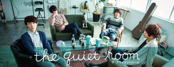 the quietroom interview