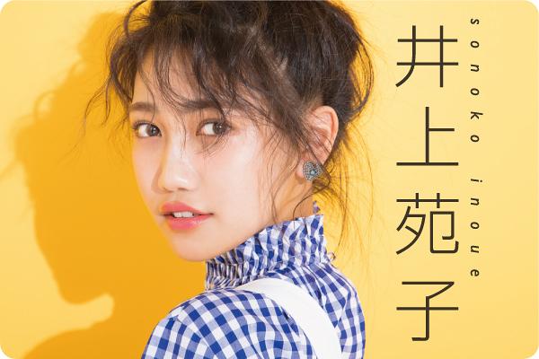 井上苑子 interview
