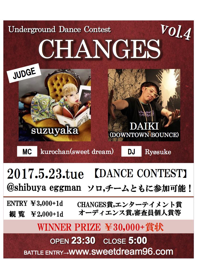 ダンスコンテスト「CHANGES vol.4」