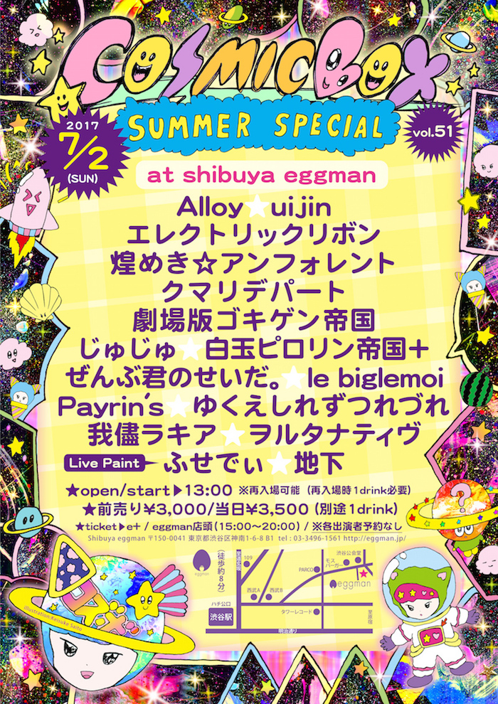 COSMICBOX vol.51 – SUMMER SPECIAL –