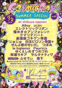 COSMICBOX_summer_完成4