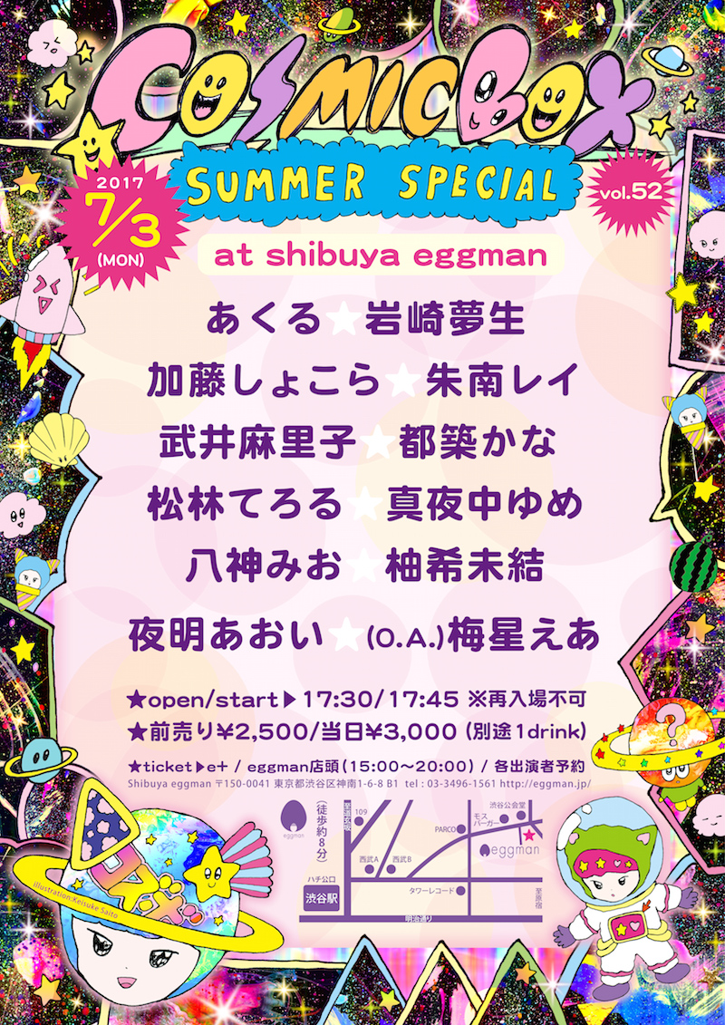 COSMICBOX vol.52 – SUMMER SPECIAL –